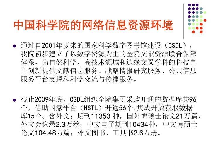 中国科学院的网络信息资源环境