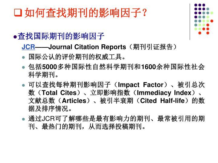 如何查找期刊的影响因子?