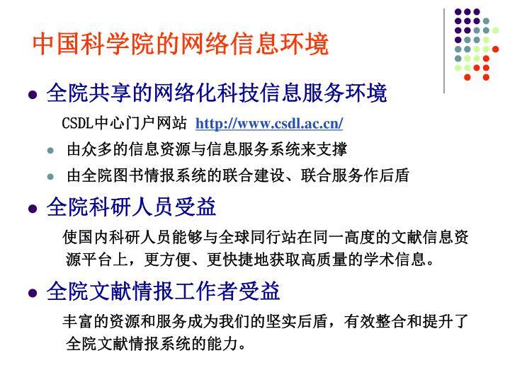 中国科学院的网络信息环境
