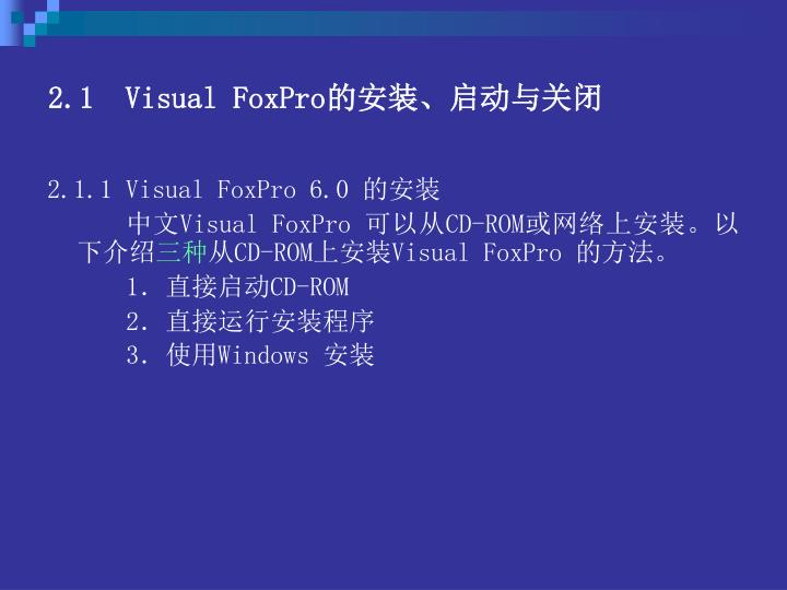 2.1  Visual FoxPro