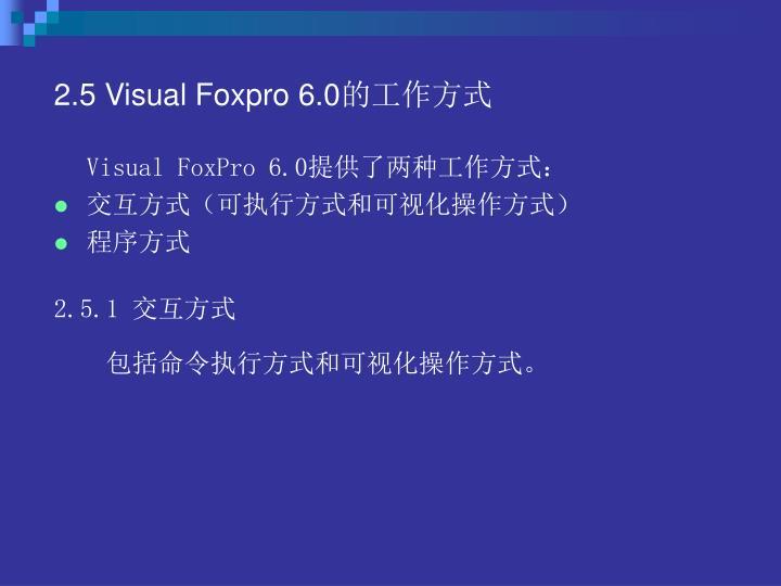 2.5 Visual Foxpro 6.0