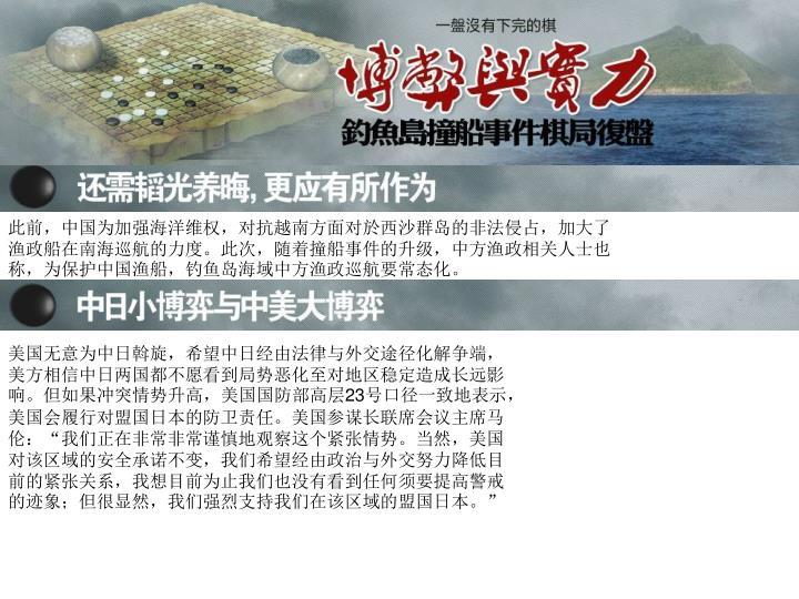 此前,中国为加强海洋维权,对抗越南方面对於西沙群岛的非法侵占,加大了渔政船在南海巡航的力度。此次,随着撞船事件的升级,中方渔政相关人士也称,为保护中国渔船,钓鱼岛海域中方渔政巡航要常态化。