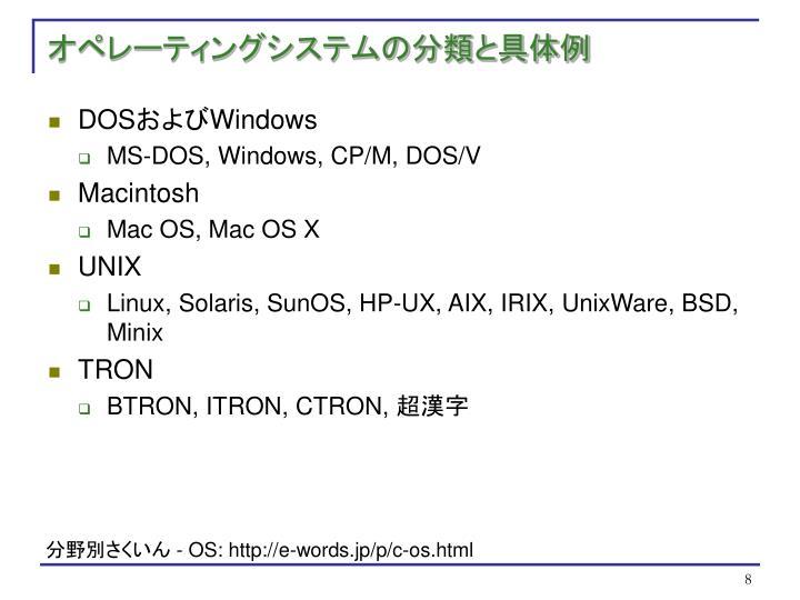 オペレーティングシステムの分類と具体例