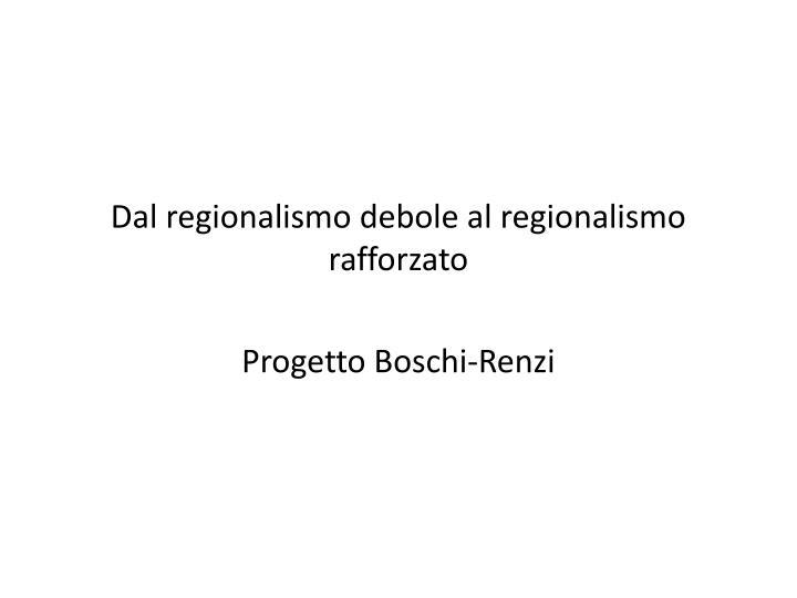 Dal regionalismo debole al regionalismo rafforzato