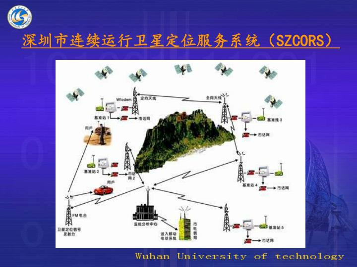深圳市连续运行卫星定位服务系统(