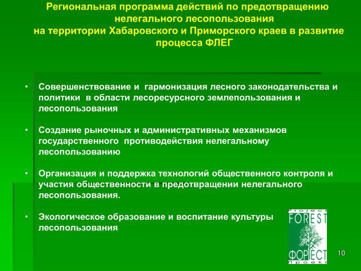 Региональная программа действий по предотвращению нелегального лесопользования