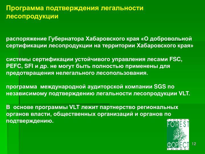 Программа подтверждения легальности лесопродукции