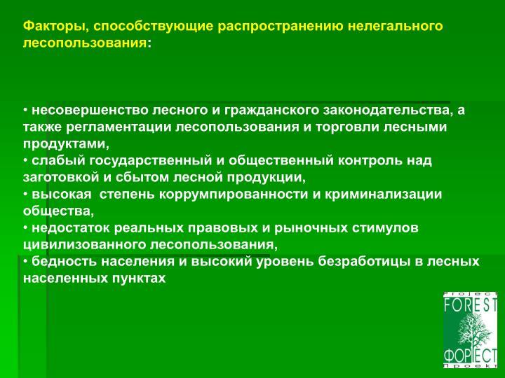 Факторы, способствующие распространению нелегального лесопользования