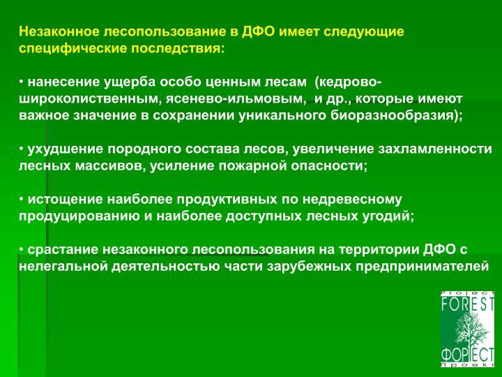 Незаконное лесопользование в ДФО имеет следующие специфические последствия: