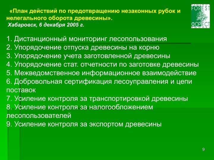 «План действий по предотвращению незаконных рубок и нелегального оборота древесины».