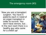 the emergency room 31
