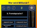 wer wird million r9