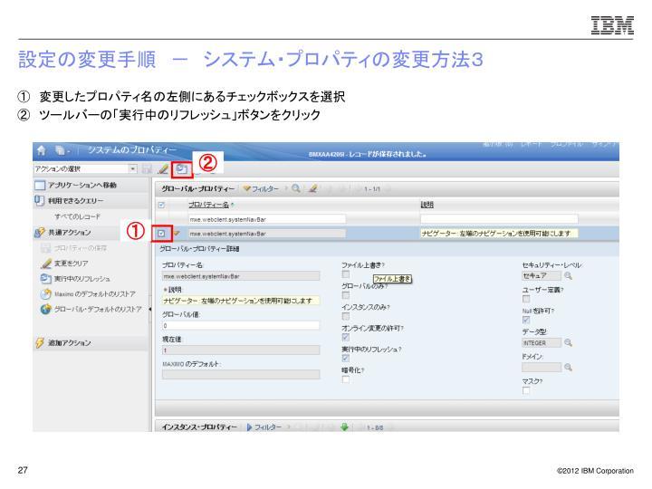 設定の変更手順 - システム・プロパティの変更方法3