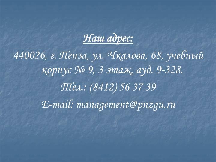 Наш адрес: