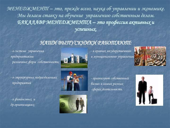 - в системе  управления