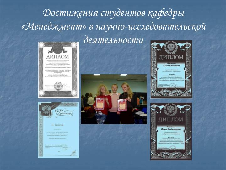 Достижения студентов кафедры «Менеджмент» в научно-исследовательской деятельности