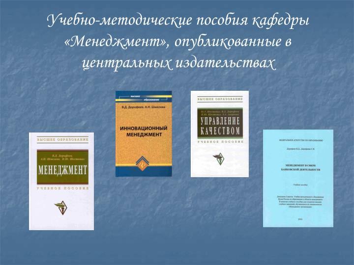 Учебно-методические пособия кафедры «Менеджмент», опубликованные в центральных издательствах