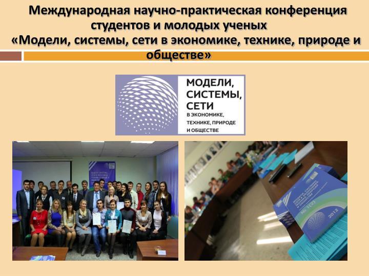 Международная научно-практическая конференция студентов и молодых ученых