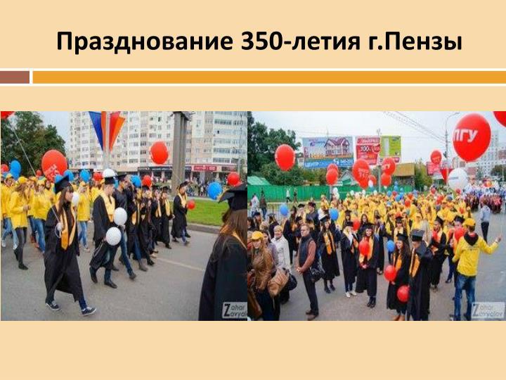 Празднование 350-летия г.Пензы
