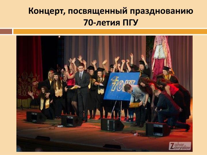 Концерт, посвященный празднованию