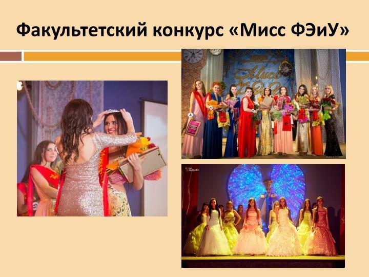 Факультетский конкурс «Мисс