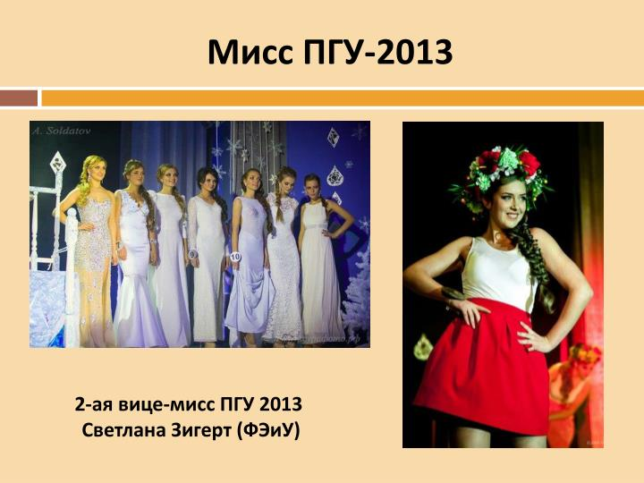 Мисс ПГУ-2013
