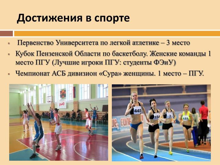Достижения в спорте