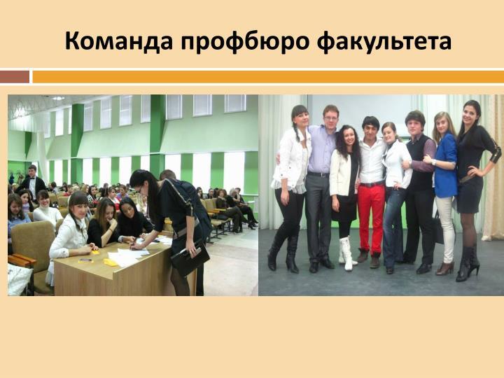 Команда профбюро факультета
