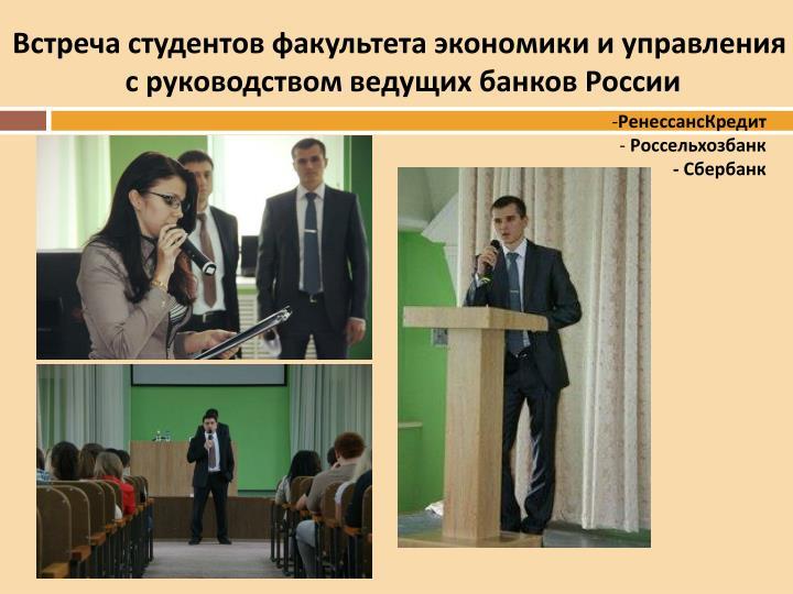 Встреча студентов факультета экономики и управления