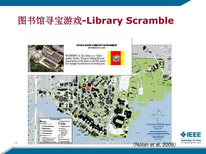 图书馆寻宝游戏