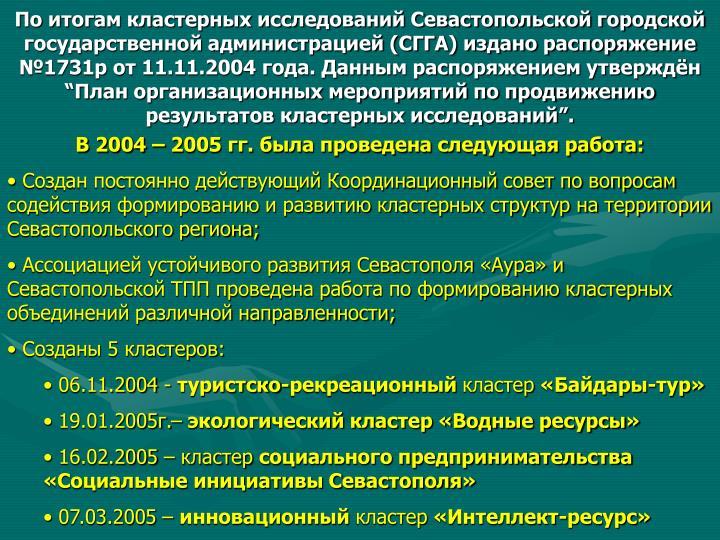 ()   1731  11.11.2004 .           .