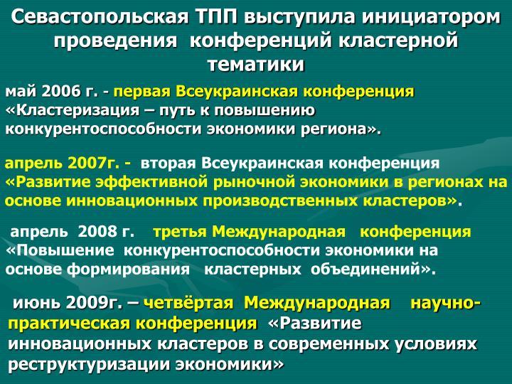 Севастопольская ТПП выступила инициатором проведения  конференций кластерной тематики