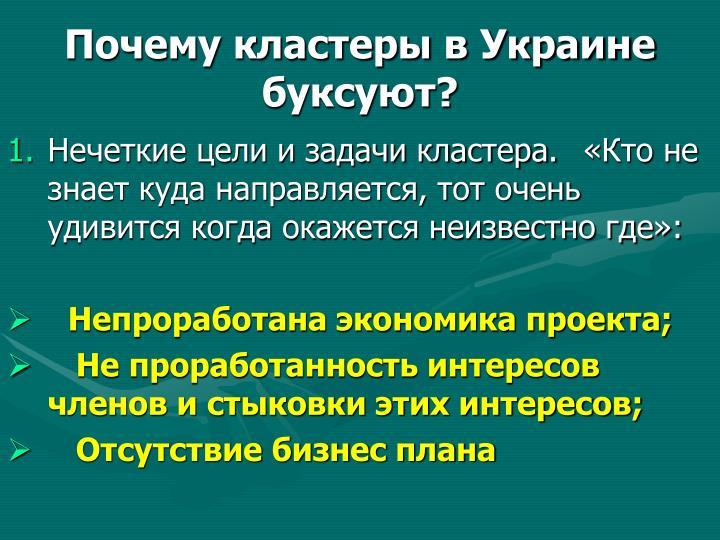 Почему кластеры в Украине буксуют?