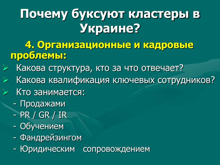 Почему буксуют кластеры в Украине?