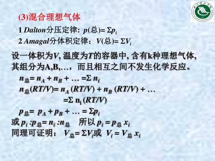 (3)混合理想气体