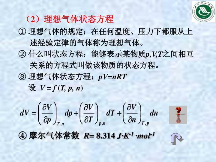 (2)理想气体状态方程