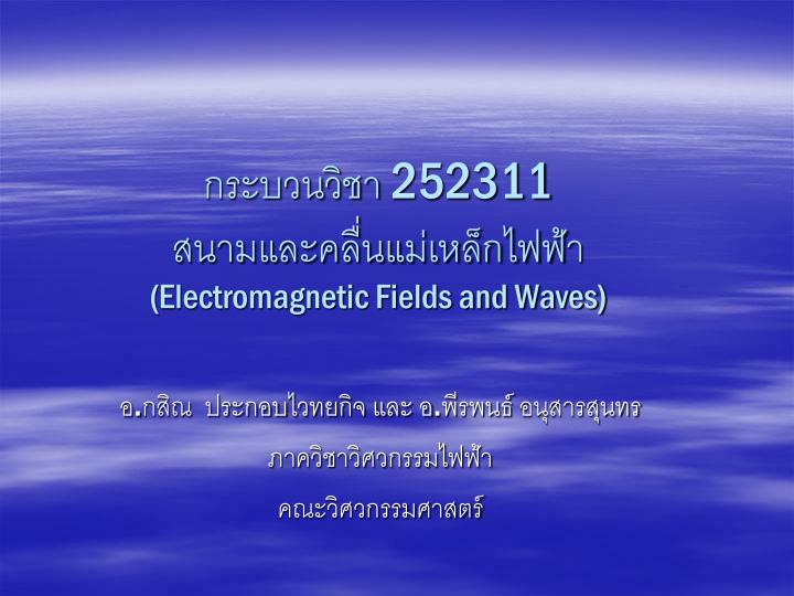 252311 electromagnetic fields and waves