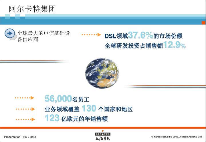 全球最大的电信基础设备供应商