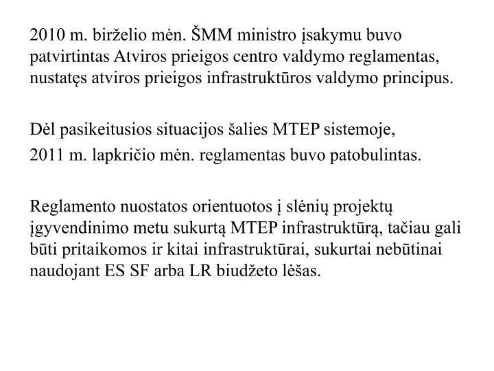 2010 m. birželio mėn. ŠMM ministro įsakymu buvo patvirtintas Atviros prieigos centro valdymo reglamentas, nustatęs atviros prieigos infrastruktūros valdymo principus.