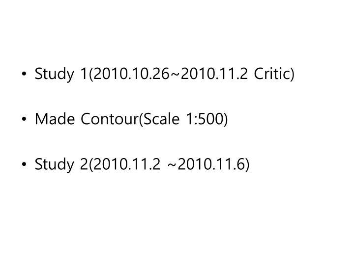 Study 1(2010.10.26~2010.11.2 Critic)