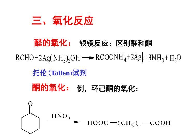 三、氧化反应