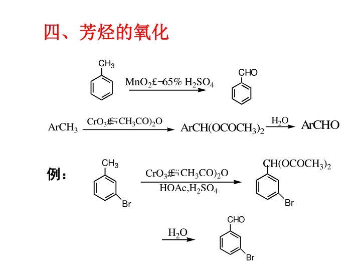 四、芳烃的氧化