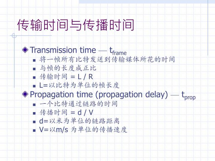 传输时间与传播时间