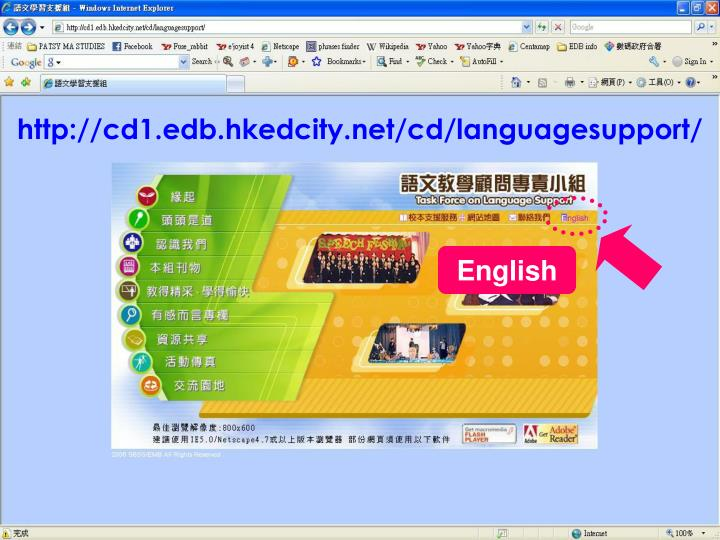 http://cd1.edb.hkedcity.net/cd/languagesupport/