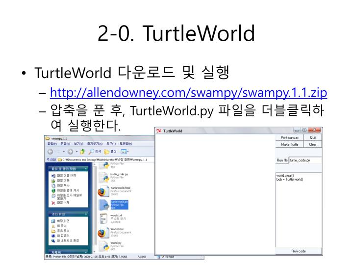 2-0. TurtleWorld