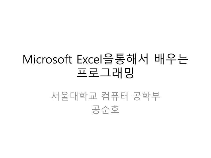 Microsoft Excel