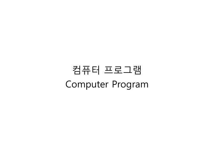 컴퓨터 프로그램