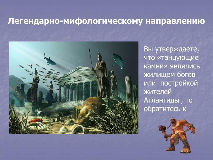 Легендарно-мифологическому направлению