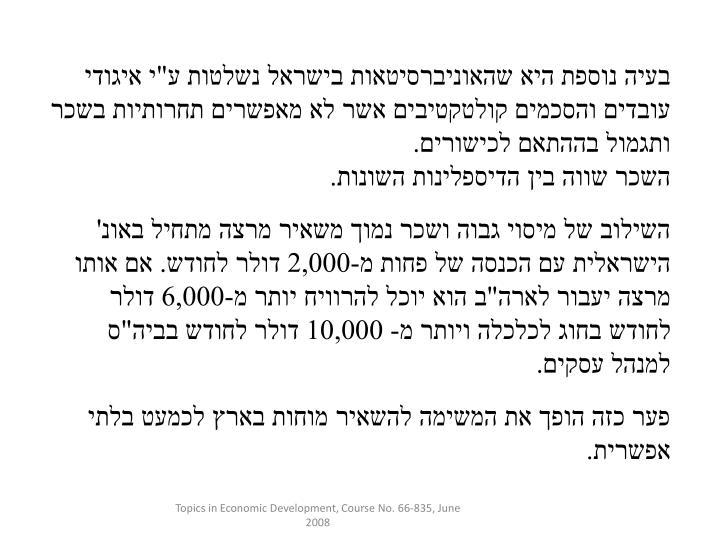 """בעיה נוספת היא שהאוניברסיטאות בישראל נשלטות ע""""י איגודי עובדים והסכמים קולטקטיבים אשר לא מאפשרים תחרותיות בשכר ותגמול בההתאם לכישורים."""