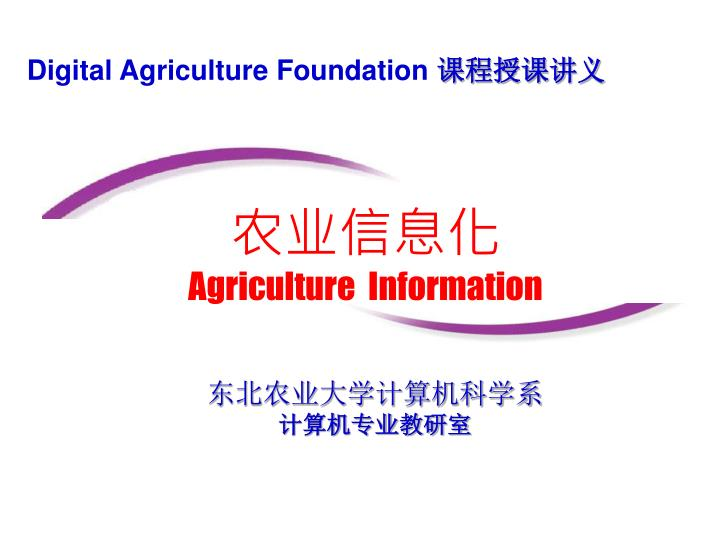 Agriculture information